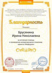 Благодарность проекта infourok.ru № АТ-200021