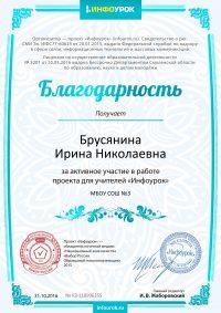 Благодарность проекта infourok.ru № KЗ-118996355