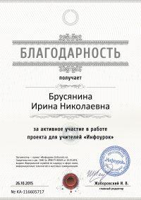 Благодарность проекта infourok.ru № KA-116605717