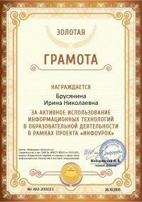 Золотая Грамота проекта infourok.ru № АМ-200021