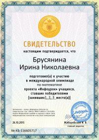 Свидетельство проекта infourok.ru № KБ-116605717
