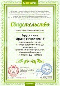Свидетельство проекта infourok.ru № KИ-118996355 (2)