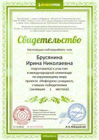 Свидетельство проекта infourok.ru № KИ-147255017