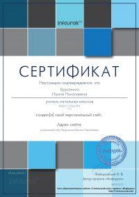 Сертификат проекта Infourok.ru № АA-200021