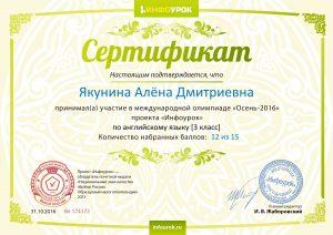 диплом проекта 5