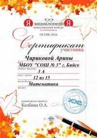 сертификат.6