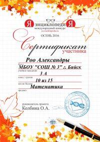 сертификат.8