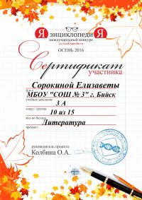 сертификат.9